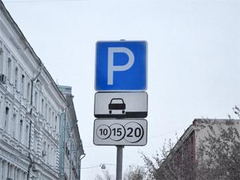 Москва выбрала новые улицы для введения платной парковки
