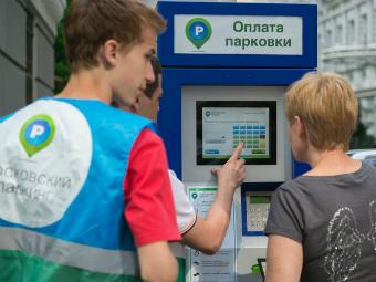 Половина москвичей назвала платные парковки «отъемом денег»