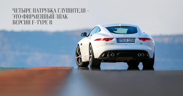 Тест-драйв Jaguar F-Type Coupe - автомобиля, который через полвека станет классикой