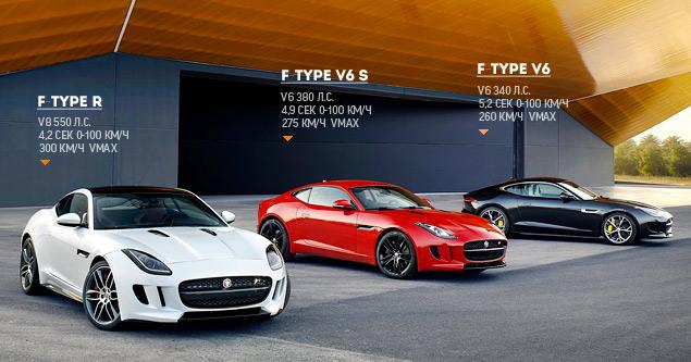 Тест-драйв Jaguar F-Type Coupe - автомобиля, который через полвека станет классикой. Фото 2