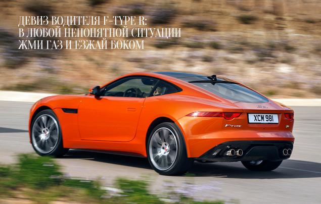 Тест-драйв Jaguar F-Type Coupe - автомобиля, который через полвека станет классикой. Фото 10