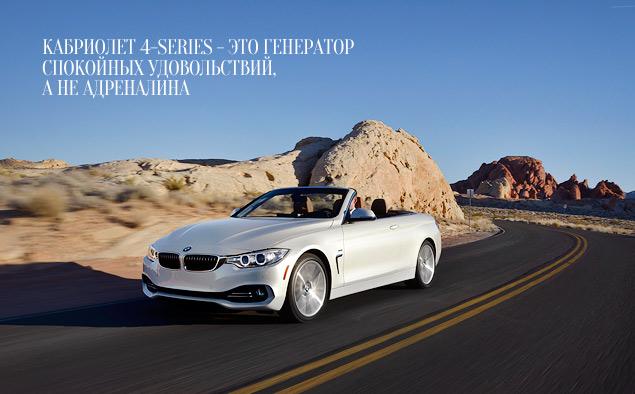 Тест-драйв кабриолета BMW 4-Series, сохранившего жесткую складную крышу вопреки моде. Фото 1