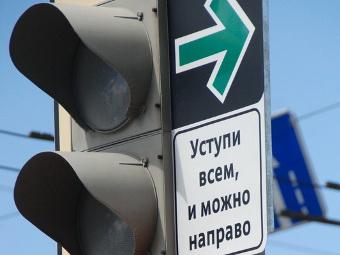 """Правый поворот под """"красный"""" предложили разрешить по всей России"""