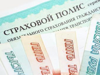 Стоимость полисов ОСАГО увеличится на четверть