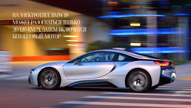 Первый тест футуристичного спорткара BMW i8. Фото 7