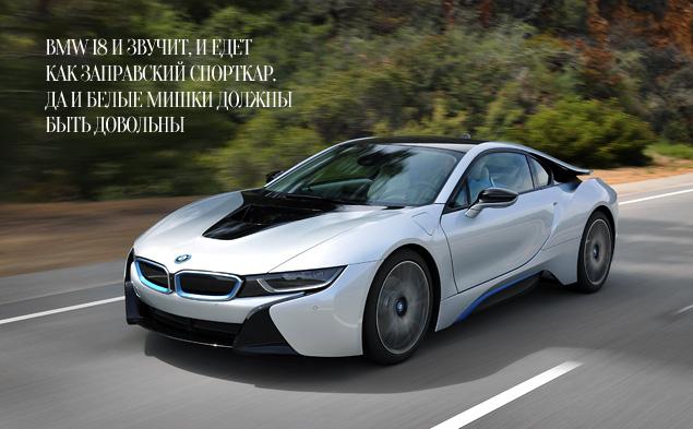Первый тест футуристичного спорткара BMW i8. Фото 12
