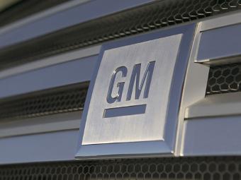 Автовладельцы попытаются отсудить у GM 10 миллиардов долларов