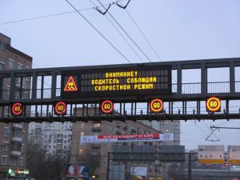 Информационные табло для водителей в Москве заработают в августе