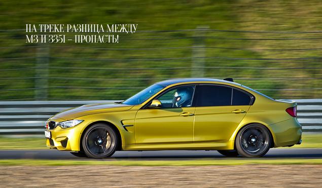 """Насколько новая BMW M3 окажется круче """"гражданской"""" 335i?. Фото 4"""