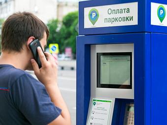 Платные парковки принесли Москве миллиард рублей