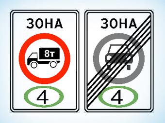 Министерство транспорта придумало новый дорожный знак
