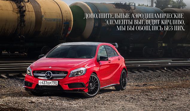 """Что взять: полноприводный хот-хэтч Mercedes A 45 AMG или """"заряженный"""" кроссовер Audi RS Q3?. Фото 2"""
