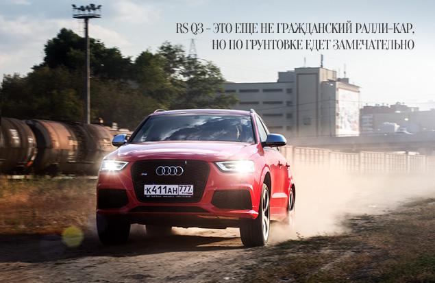 """Что взять: полноприводный хот-хэтч Mercedes A 45 AMG или """"заряженный"""" кроссовер Audi RS Q3?. Фото 5"""