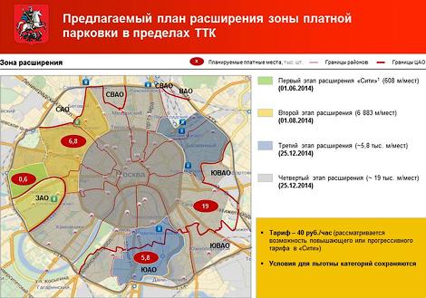 Опубликована схема расширения платного паркинга в центре Москвы