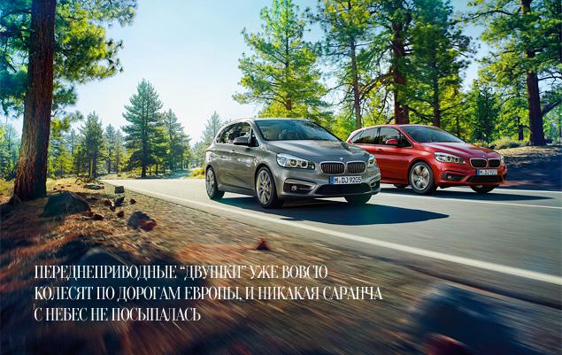 Мы поездили на первом переднеприводном автомобиле BMW, и мир не провалился в тартарары. Фото 1