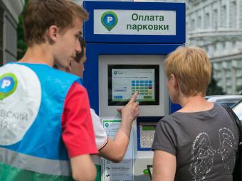 Москва заработала на платных стоянках полтора миллиарда рублей