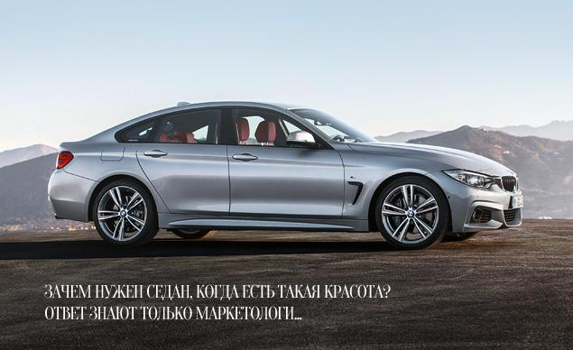 Тест-драйв пятидверного купе BMW 4-Series Gran Coupe, отчаянно похожего на седан