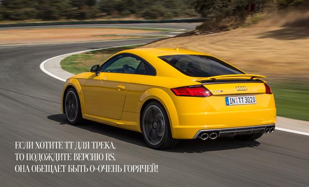 Тест-драйв Audi TT - спорткупе, в котором сила неплохо уживается с интеллектом. Фото 12