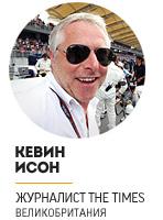 Журналисты о предстоящей поездке Формулы-1 в Сочи. Фото 2