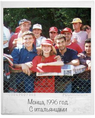 История самой отчаянной российской фанатки Формулы-1. Фото 2