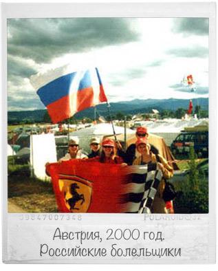 История самой отчаянной российской фанатки Формулы-1. Фото 4