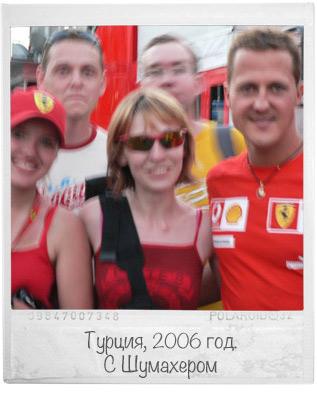 История самой отчаянной российской фанатки Формулы-1. Фото 5