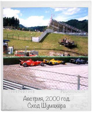 История самой отчаянной российской фанатки Формулы-1. Фото 6