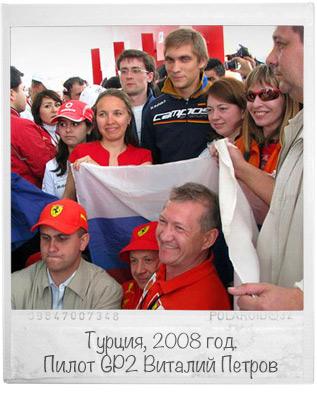 История самой отчаянной российской фанатки Формулы-1. Фото 8