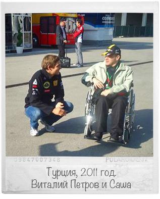 История самой отчаянной российской фанатки Формулы-1. Фото 9
