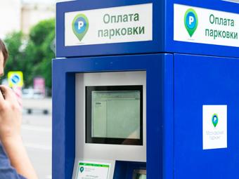 Платные стоянки принесут Москве 17 миллиардов рублей за три года