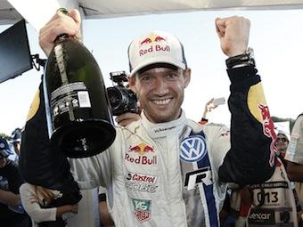 Себастьен Ожье стал двукратным чемпионом мира по ралли