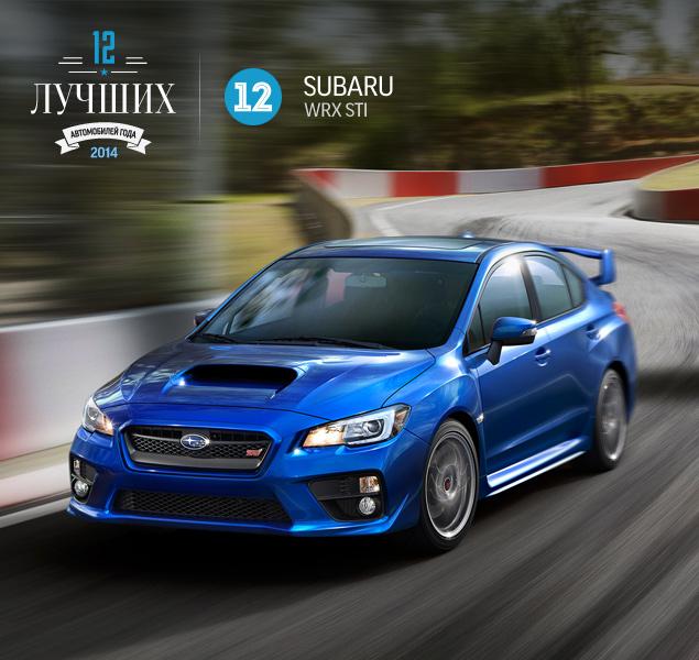 Главные автомобили 2014 года