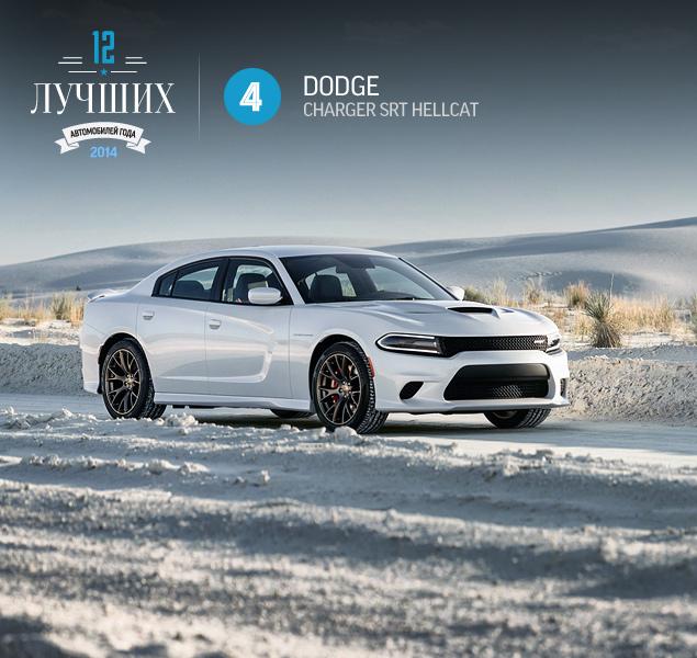 Главные автомобили 2014 года. Фото 8