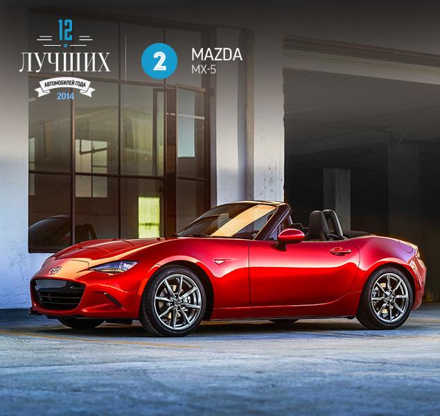 Главные автомобили 2014 года. Фото 10