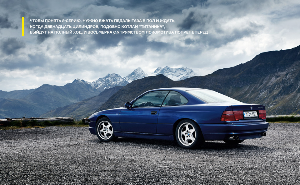 Супертест двух «восьмерок» BMW, как выбор между ностальгией о прошлом и мечтами о будущем. Фото 39