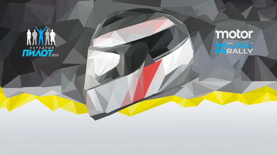 Стартовал конкурс «Народный пилот-2015»