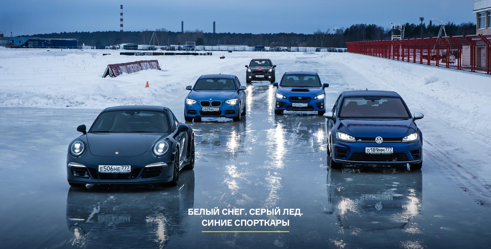 Лучшие полноприводные спорткары на льду гоночной трассы. Фото 1