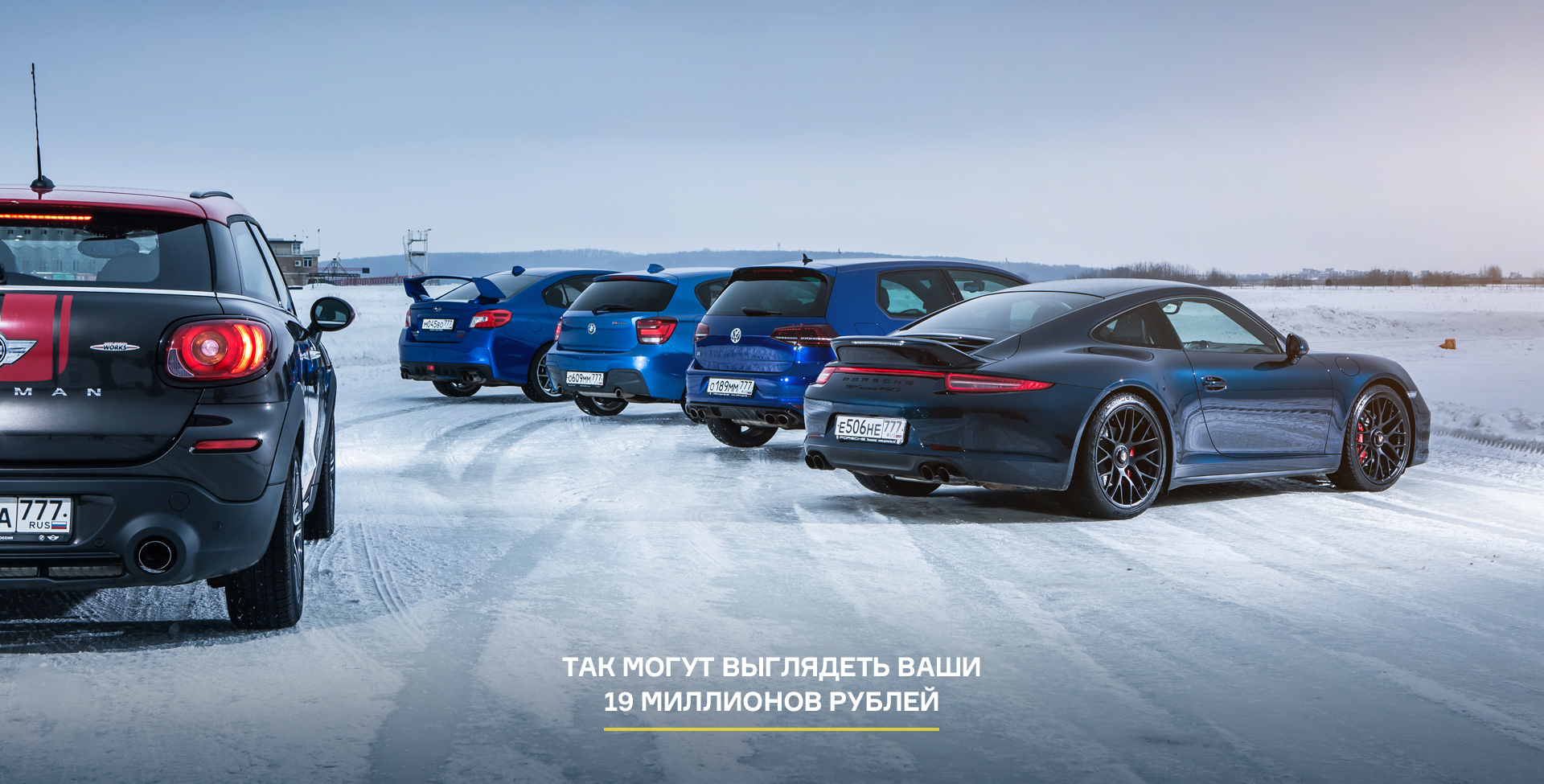 Лучшие полноприводные спорткары на льду гоночной трассы. Фото 17