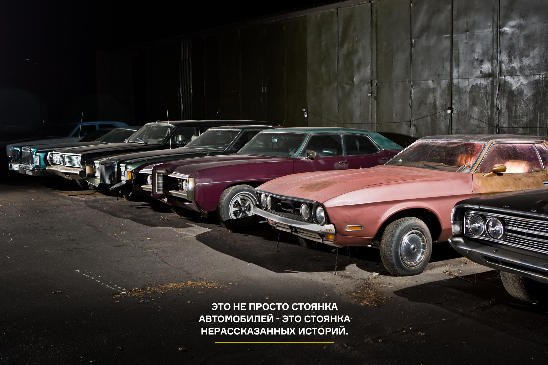 Mustang Брежнева, Cadillac в обмен на черную икру  — иномарки с советской историей, часть вторая. Фото 3