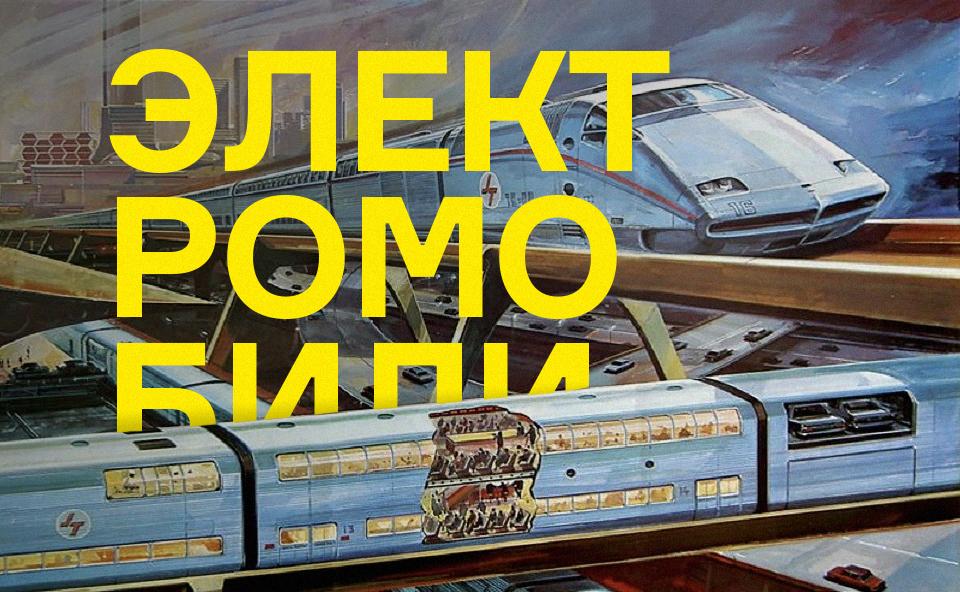 Кино, автопилот и батарейки: какими будут автомобили через 10-20 лет?. Фото 6