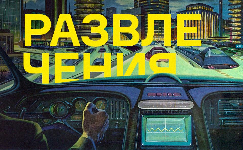 Кино, автопилот и батарейки: какими будут автомобили через 10-20 лет?. Фото 10