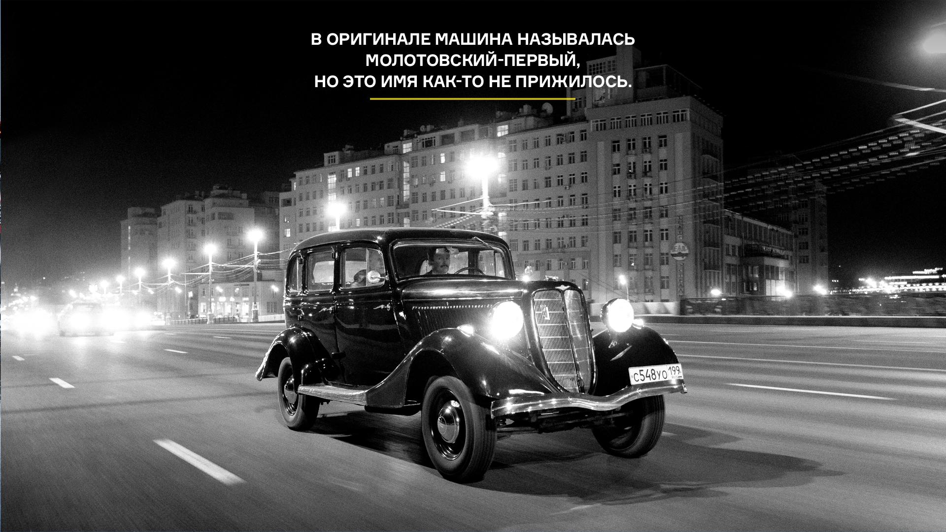 Из Дома на набережной до Лубянки на киношном ГАЗ М-1. Фото 10