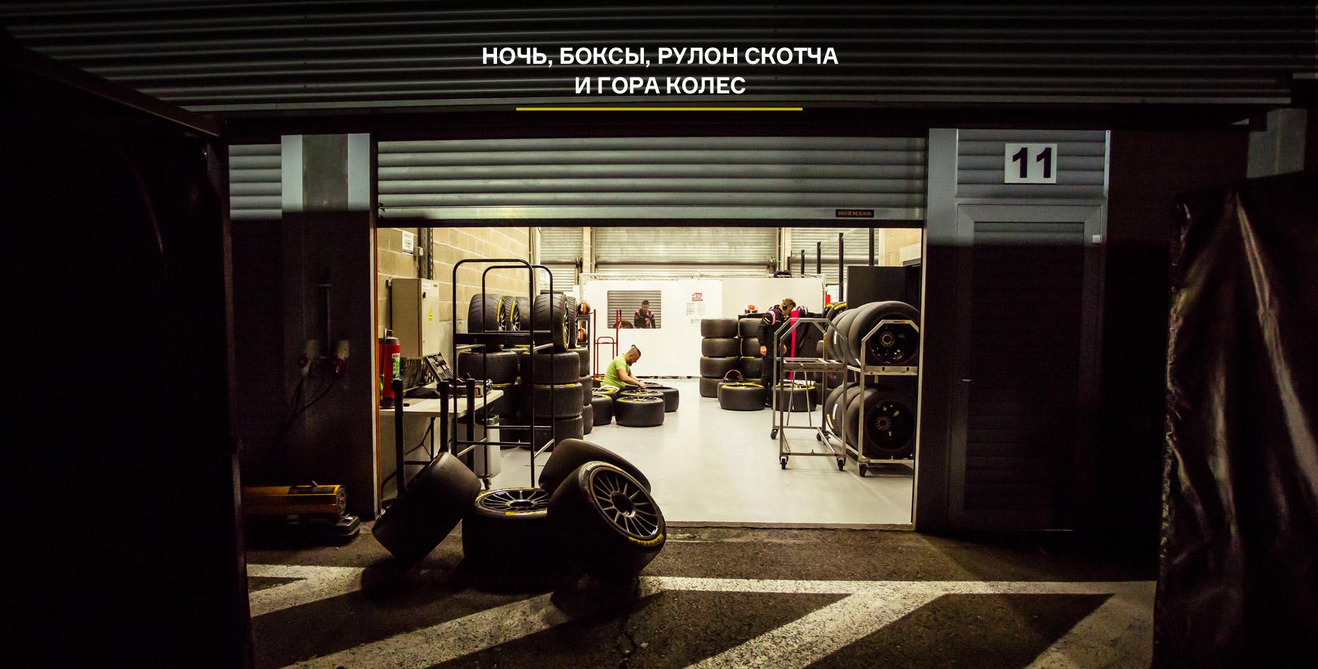 «Мотор» насвоей шкуре узнал, как работают механики гоночной команды. Фото 36