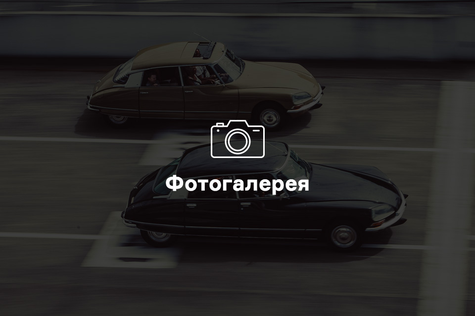Празднуем 60-летний юбилей легендарного Citroen DS. Фото 10