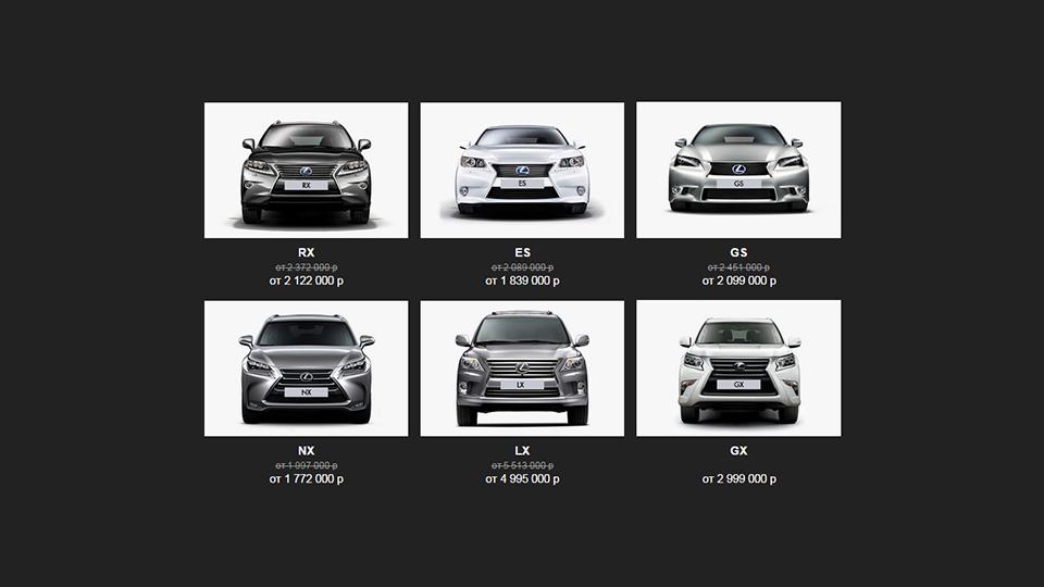 Скидки на автомобили Lexus достигнут 558 тысяч рублей