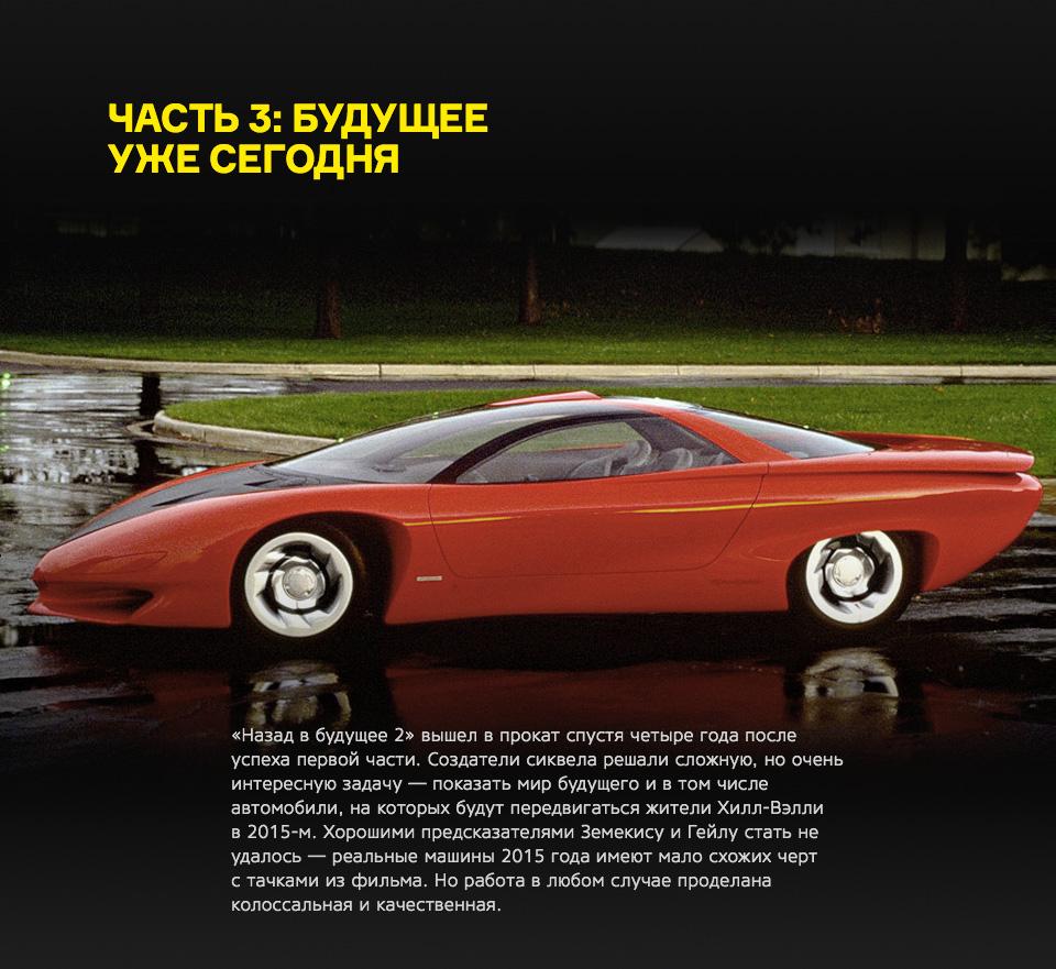 Все машины из «Назад вбудущее». Фото 19