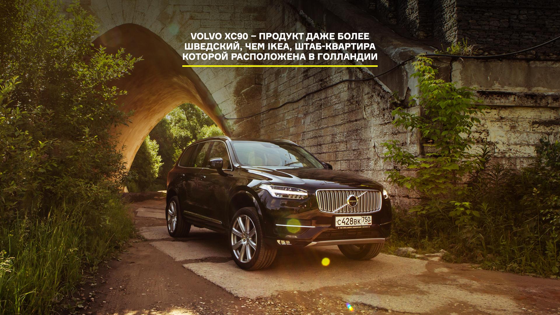 21-дюймовые колеса вроссийских ямах иматрешка вместо рычага «автомата»: тест Volvo XC90. Фото 8