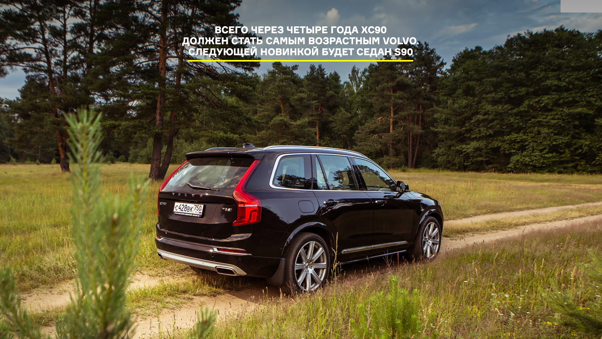21-дюймовые колеса вроссийских ямах иматрешка вместо рычага «автомата»: тест Volvo XC90. Фото 19