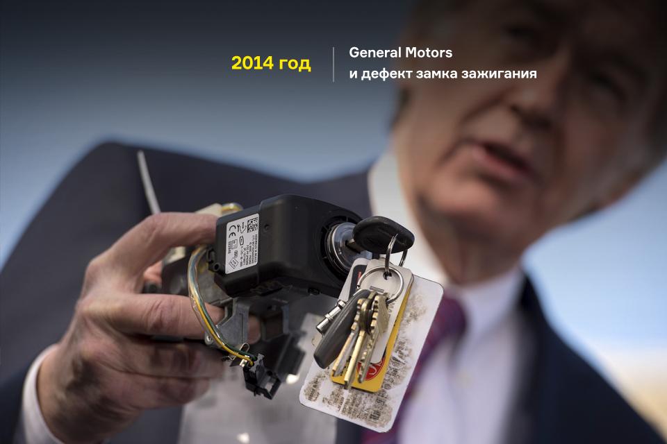 Самые громкие и самые дорогие скандалы, случившиеся в автопроме за последние 100 лет. Фото 7