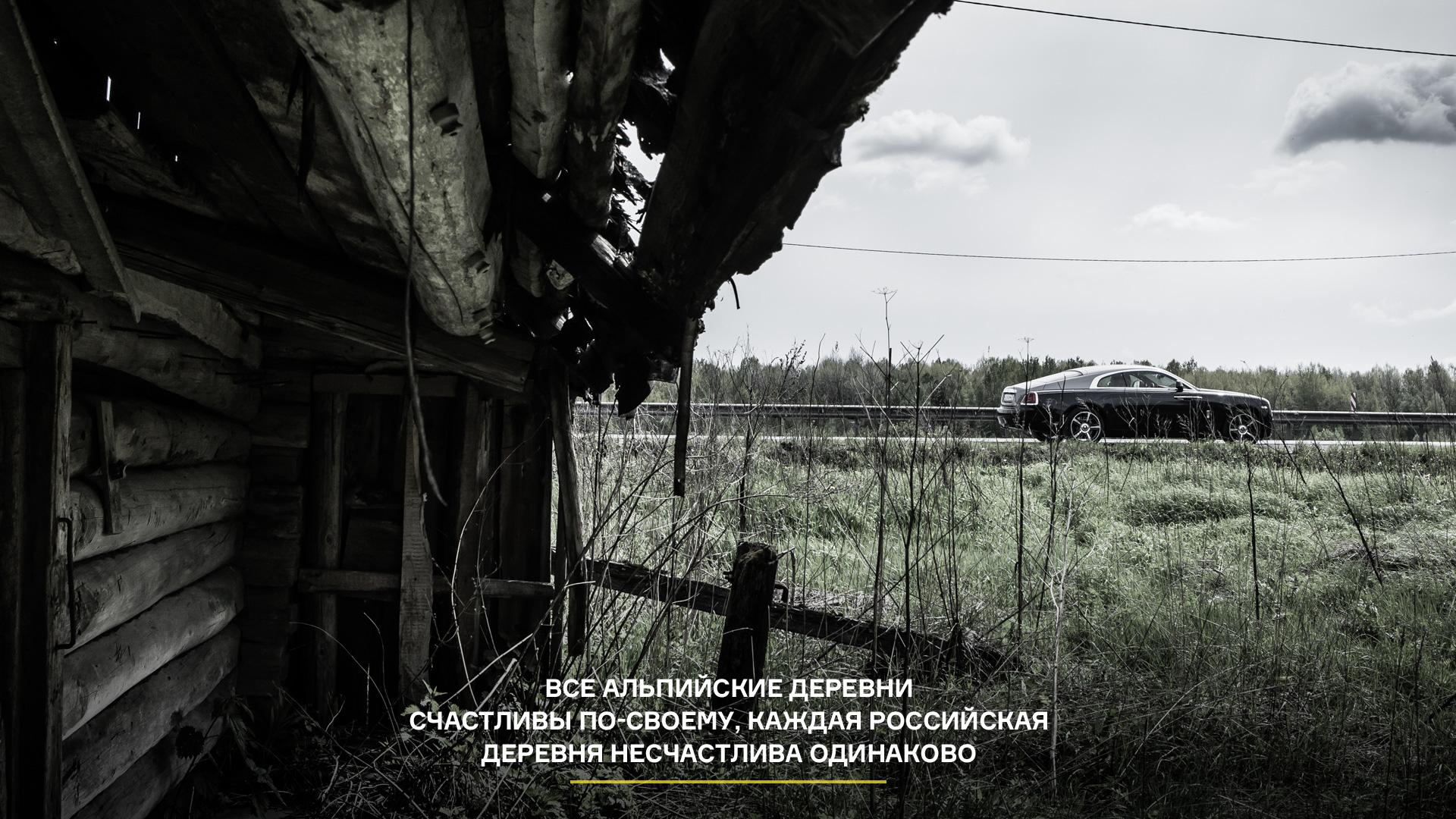 Из Питера в Москву на Rolls-Royce Wraith: вечная история на машине вне времени. Фото 10
